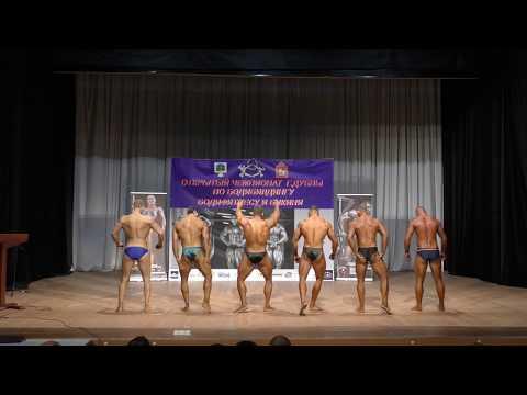 Открытый чемпионат города Дубна по бодибилдингу, бодифитнес и бикини