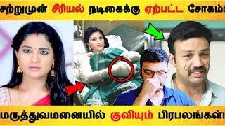 சற்றுமுன் சீரியல் நடிகைக்கு ஏற்பட்ட சோகம்! | Tamil Cinema News | Kollywood Latest