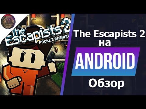 The Escapists 2 Pocket Breakout НА АНДРОИД / ОБЗОР