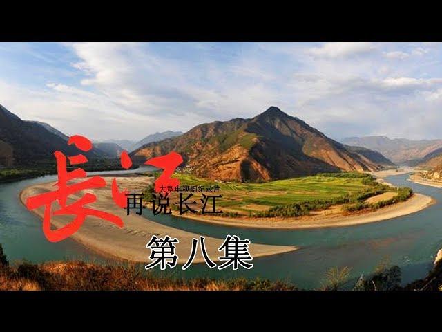 《再说长江》第8集 - 古蜀沉浮 Recovering The Yangtse River EP8【超清】