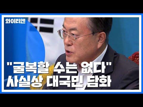 """""""日 경제 뛰어넘을 것""""...사실상 대국민 담화 / YTN"""