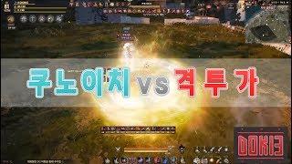 검은사막 (BDO) 쿠노이치 vs 격투가 PvP Kunoichi vs Striker (After April 26 Patch)
