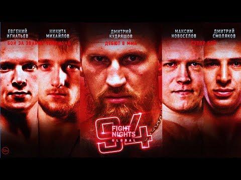 Представляем промо-видео турнира FIGHT NIGHTS GLOBAL 94