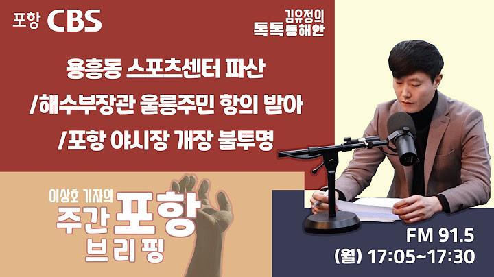 [주간포항브리핑] 용흥동 스포츠센터 파산/ 해수부장관 울릉주민 항의 받아/ 포항야시장 개장 불투명