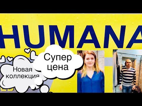 Секонд XUMANA Новая Коллекция Каменское
