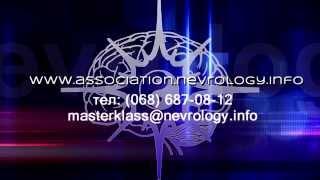 Всеукраинская ассоциация по неврологии и рефлексотерапии(Основным направлением деятельности Ассоциации является защита законных, социальных, культурных, творческ..., 2014-06-11T18:16:21.000Z)