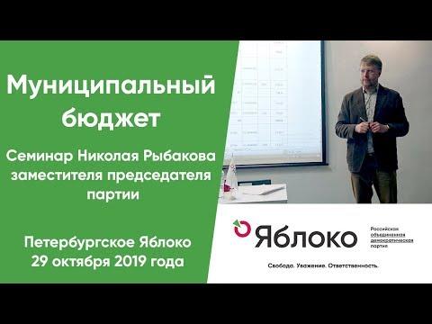 Муниципальный бюджет - семинар Николая Рыбакова 29.10.19