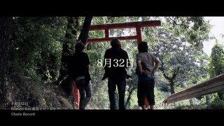 8月32日 / 鏡音リン・レン