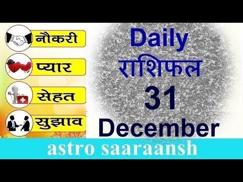 Aaj Ka Rashifal 31 December 2017 dainik rashifal in hindi today daily horoscope आज का राशिफल