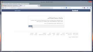 حل مشكلة عدم ارسال رمز او كود حساب الفيس بوك علي الهاتف