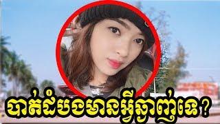 បាត់ដំបងមានអ្វីឆ្ងាញ់ទេ ស្រីច្រៀង | Battambong mean avey chnganh te plengsot | khmer old songs