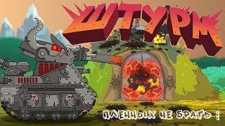 Bunker assault. Cartoons about tanks