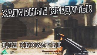 Промокоды на кредиты в CrossFire(, 2016-09-08T10:00:00.000Z)