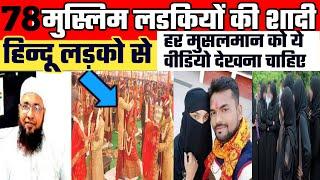 78 Muslim ladkiyon ki shadi hindu ladko se / Muslim girls marry Hindu boy's 