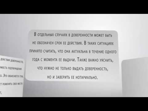 Видео Доверенность на получение товара бланк