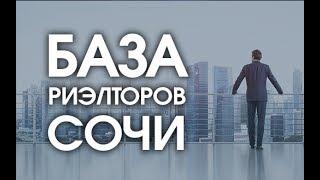 База Риэлторов в Сочи