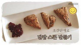 단팥 스콘 만들기 (간단하고 맛있는 홈베이킹)