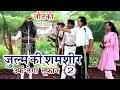 Bhojpuri Nautanki   जुल्म की शमशीर उर्फ़ तेगा तूफ़ान (भाग-2)   भोजपुरी नौटंकी