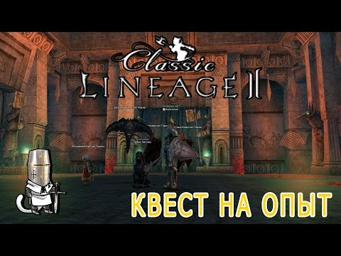 Lineage II Classic Part 3. Ежедневный квест на опыт. Тюрьма Бездны.