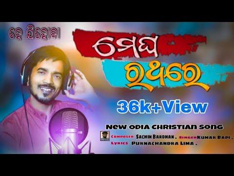 Megha rathare maha bikrame odia Christian romantic song,Kumar bapi latest song.