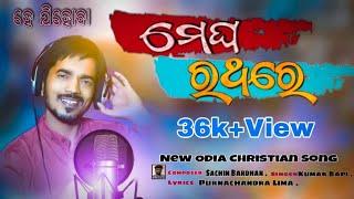 Megha rathare maha bikrame odia Christian romantic songKumar bapi latest song
