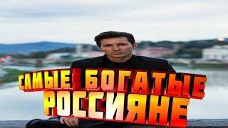 Самые богатые холостяки России