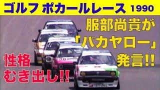 服部尚貴が「バカヤロー!!」発言 性格むき出し! ゴルフポカールレースSUGO【Best MOTORing】1990