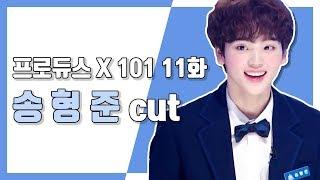 [송형준] 프로듀스 X 101 11화 송형준 cut