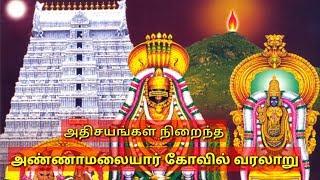 திருவண்ணாமலை கோவில் வரலாறு    History Of Thiruvannamalai Temple