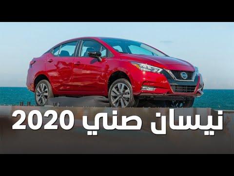 نيسان صني 2020 الجديدة كلياً + معلومات ومواصفات Nissan ...