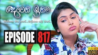 Deweni Inima | Episode 817 25th March 2020 Thumbnail