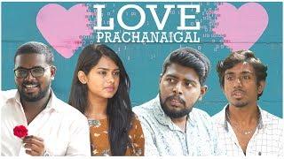 LOVE PRACHANAIGAL | Happy Valentine's Day | Veyilon Entertainment