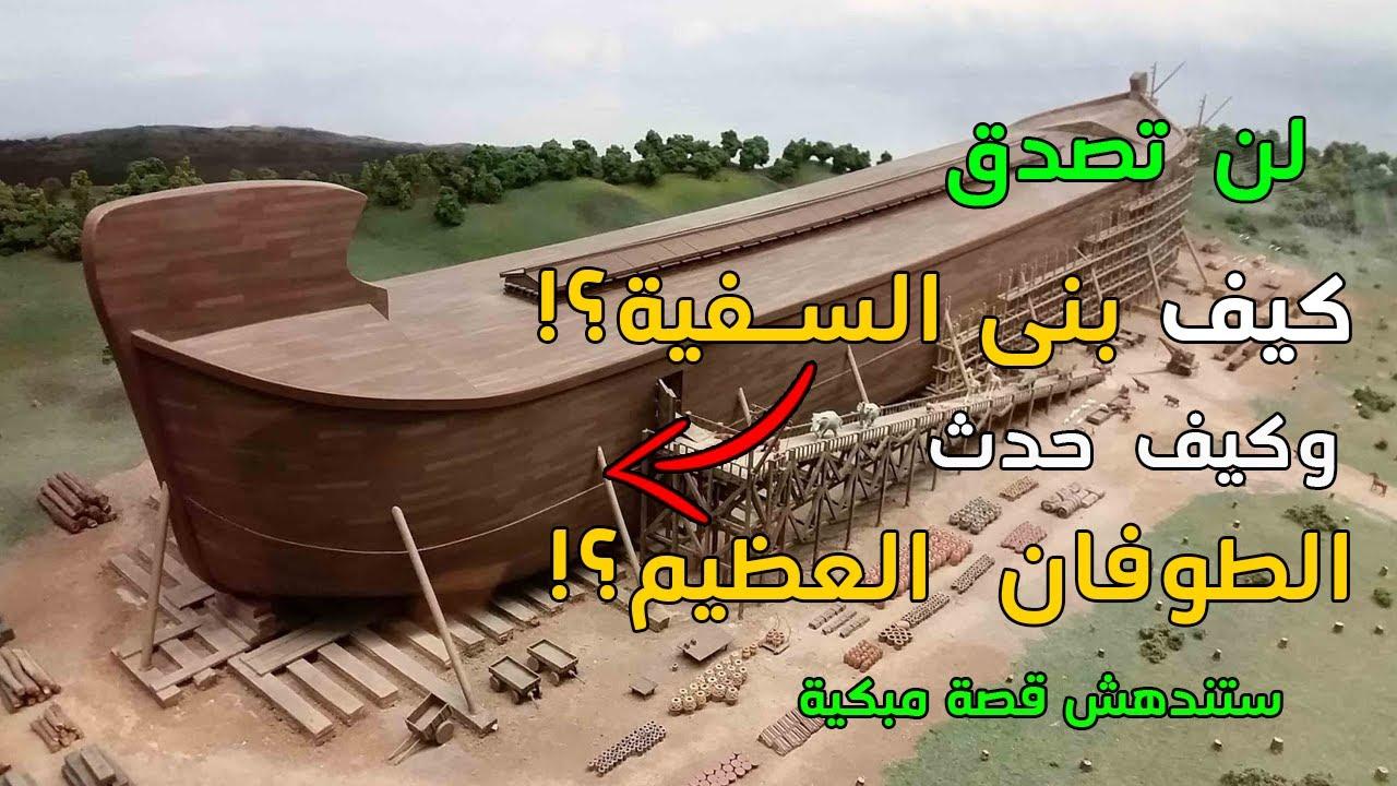 قصة بناء سفينة نوح، وعذاب قومه بالطوفان !