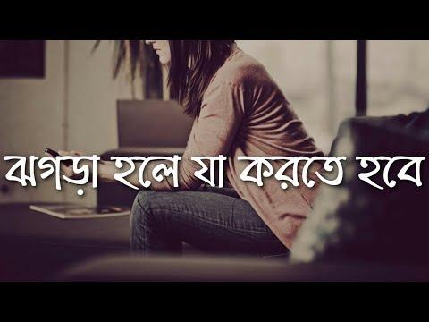 �গড়া | Bengali audio sayings for couple - adho diary