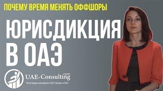 Оффшоры в ОАЭ: Почему время менять юрисдикцию на ОАЭ(Оффшоры в ОАЭ. Интересует бесплатная консультация по бизнесу в Дубае ОАЭ? ▻ ЗАХОДИТЕ НА САЙТ! ▻ http://www.uae-consult..., 2016-11-25T22:22:19.000Z)