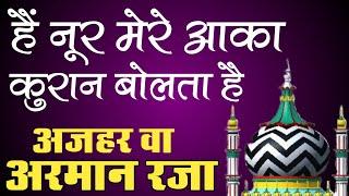 Dono Jahan Me Rab Ka Farman Bolta Hai Jain Noor Mere Aaqa Quran  Naat By Azhar-O-Arman Raza