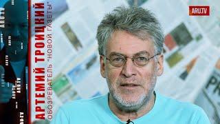 Артемий Троицкий о скандале с Кадыровым