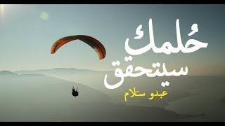 عبدو سلام - حلمك سيتحقق|راب تحفيزي