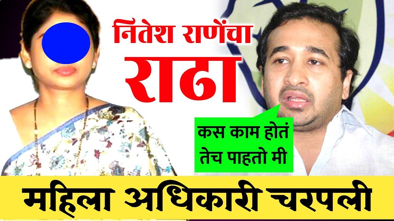 नितेश राणे तुफान भडकले, महिला अधिकारी थरथर कापल्या Nitesh Rane Latest Videos | Narayan Rane