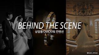 상암동 DMC타워 컨벤션 본식스냅 비하인드 더 씬