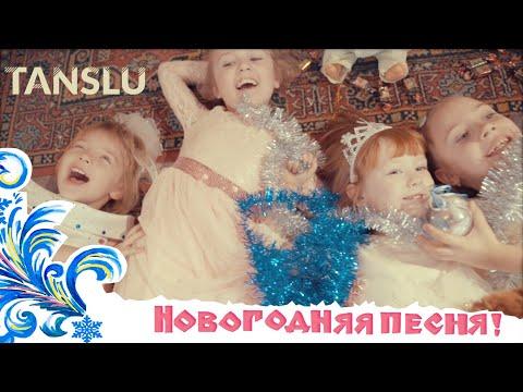 Смотреть клип Tanslu - Новогодняя Песня