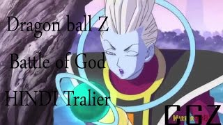 Dragon Ball Z Battle of Gods Theatrical HINDI Trailer