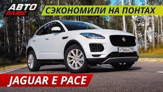 Самый доступный кроссовер Jaguar E Pace | Grand тест