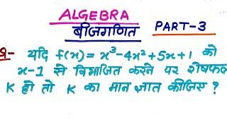 Algebra | बीजगणित | Part -3 | Algebra Trick | Best maths trick | SSC, RAILWAY, BANK, UPSI, MTS, CGL