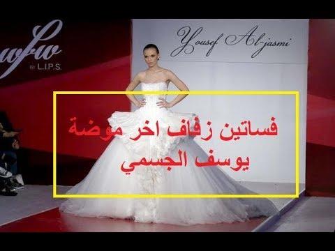 d805880b1 أخر موضة فساتين زفاف 2018 بتوقيع يوسف الجسمي - YouTube