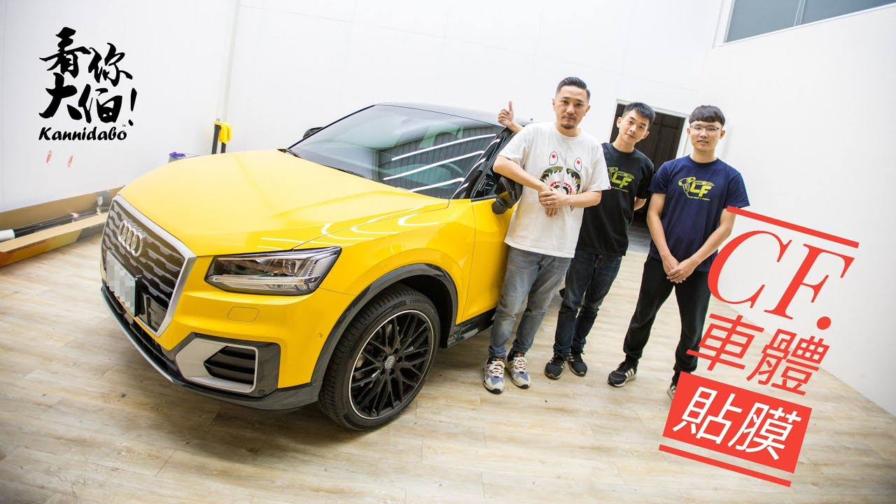 Audi Q2 Sport 貼膜分享 / 臺南最優質貼膜專門店 / CF.車體貼膜 - YouTube