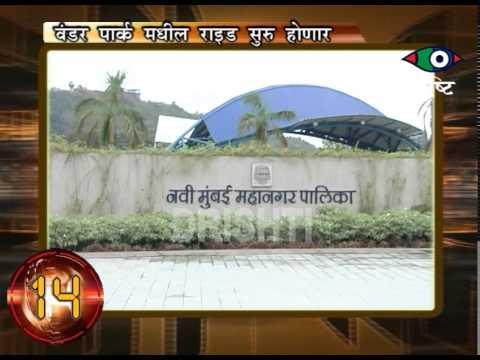 Navi mumbai news - Top 20 news