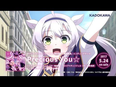 「Precious You☆」の参照動画