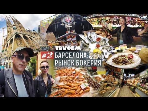 БАРСЕЛОНА ᛫ Где вкусно поесть в Барселоне? • Рынок Бокерия • Ла Рамбла