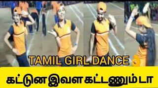 Panju mittai seelai katti tamil girl dance  tamil girl in kho kho ground